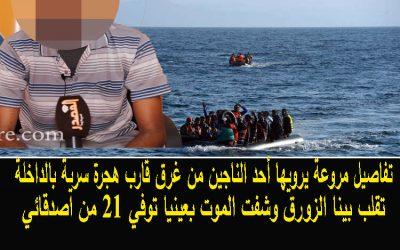 تفاصيل مروعة يرويها احد الناجين من حادث غرق قارب هجرة سرية بالداخلة تقلب بينا الزورق وغرق 21 شخص