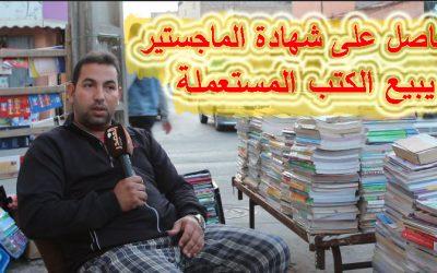 البطالة تدفع شاب حاصل على شهادة الماجستير لبيع الكتب المستعملة
