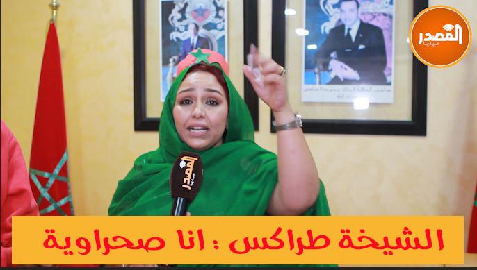 الشيخة تراكس : انا صحراوية وقبلتي في كل الصحراء