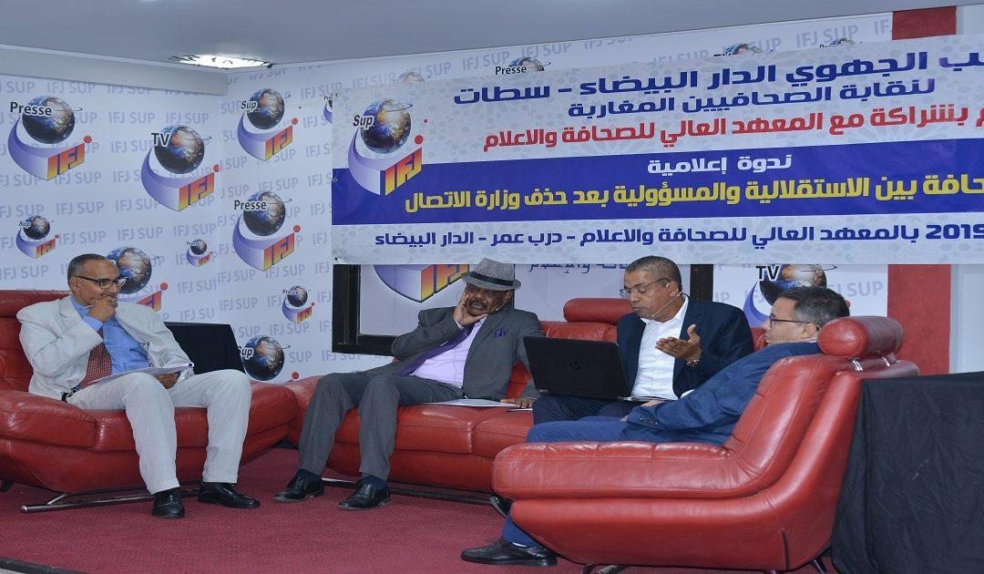 """""""قطاع الصحافة بين الإستقلالية والمسؤولية الكاملة بعد حذف وزارة الإتصال"""" عنوان ندوة بالدار البيضاء"""