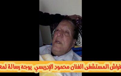 على فراش المستشفى الفنان محمود الإدريسي يوجه رسالة لمعجبيه من العيون