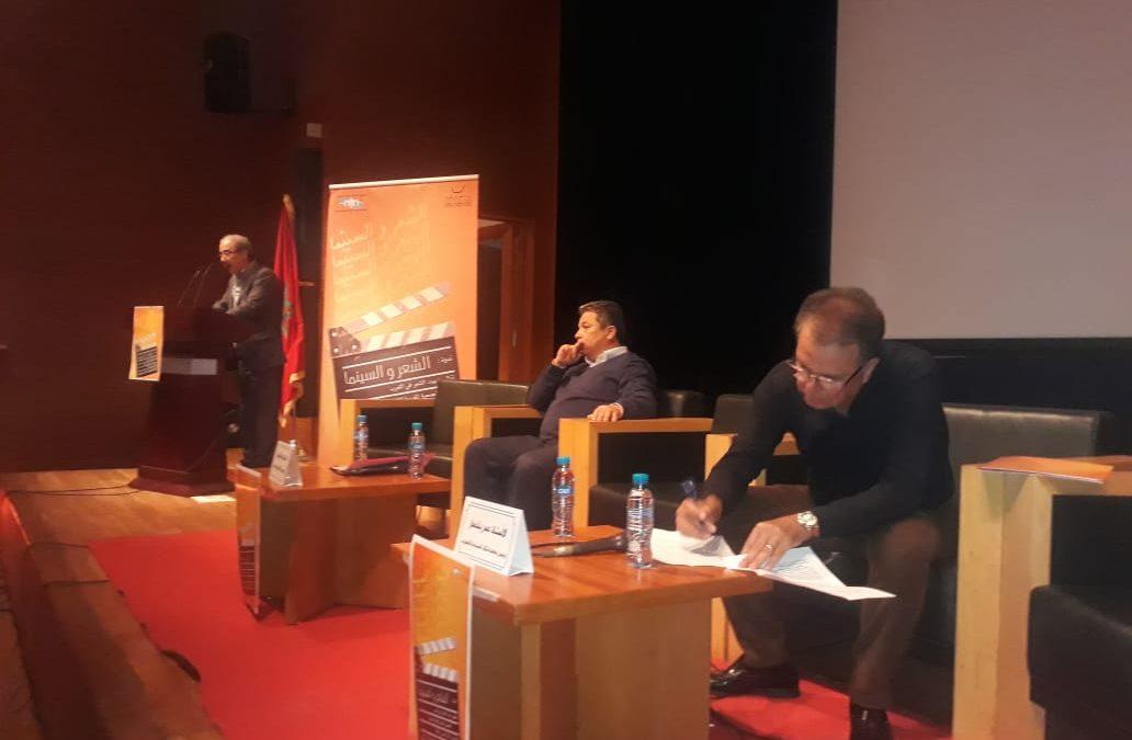 """إفتتاح فعاليات الندوة الوطنية حول""""الشعر والسينما"""""""