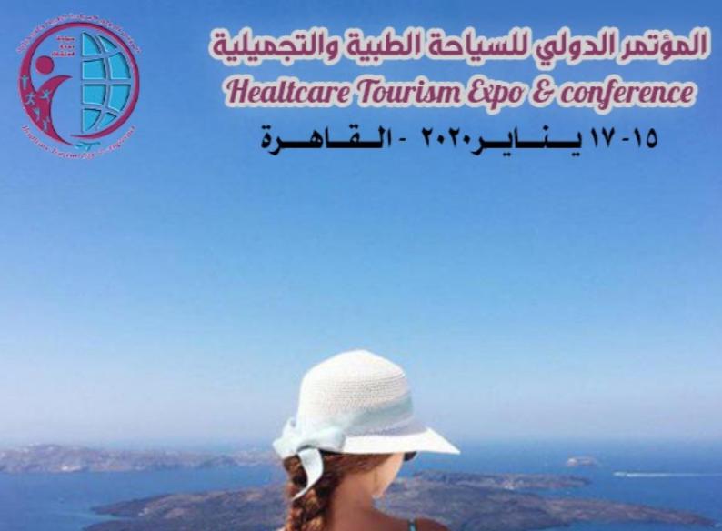 """مؤتمر السياحة العلاجية والتجميلية بمصر يطلق هشتاج  """"تشجيع السياحة العلاجية"""""""
