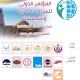 انطلاق مؤتمر السياحة العلاجية والتجميلية بالقاهرة