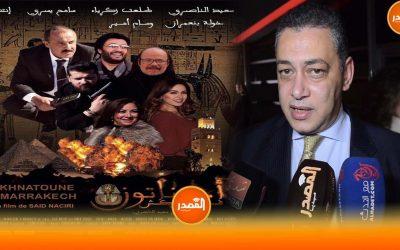 """عرض الفيلم المغربي-المصري """"اخناتون في مراكش"""" بحضور سفير مصر بالمغرب"""