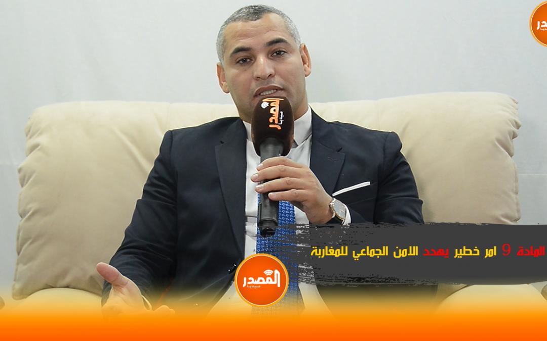 الإدريسي: تمرير المادة 9 امر خطير يهدد الامن الجماعي للمغاربة
