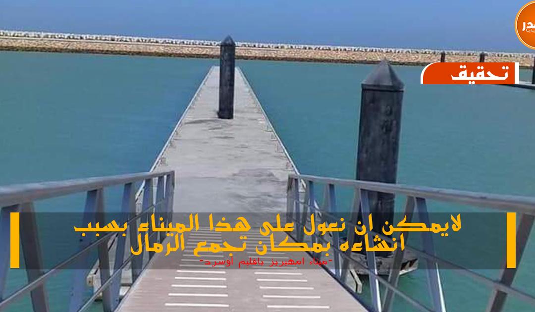 ميناء امهيريز باقليم أوسرد حلم المهنيين الذي لم يكتمل