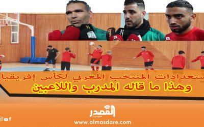 استعدادات المنتخب المغربي لكأس ﺇﻓﺮﻳﻘﻴﺎ وهذا ما قاله المدرب واللاعبين