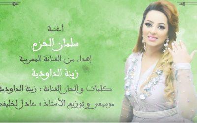 """""""سلمان الحزم"""" ترمي بزينة الداودية في نار الانتقادات"""