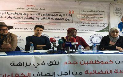 الموظفون الجدد لوزارة عبيابة: ننتظر إنصافنا من القضاء ونطالب بالتعيين الفوري