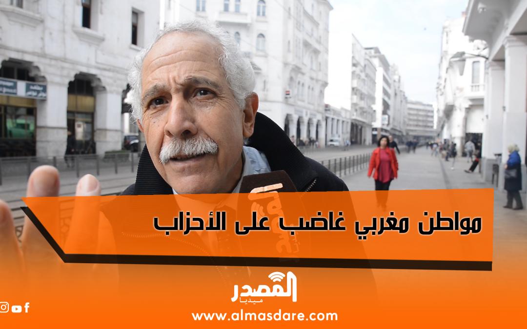 تصريح قوي لرجل مغربي غاضب من الاحزاب والمغاربة