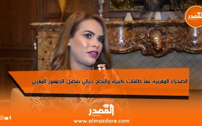 الفنانة عواطف زمرد…الصحراء المغربية بها طاقات كبيرة والنجاح ديالي بفضل الجمهور المغربي