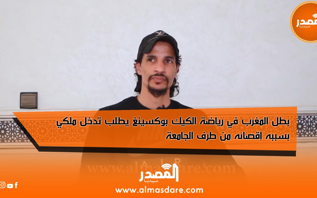 بطل المغرب في رياضة الكيك بوكسينغ من الصحراء يطالب بتدخل ملكي بسبب إقصاء جامعة الهيلالي