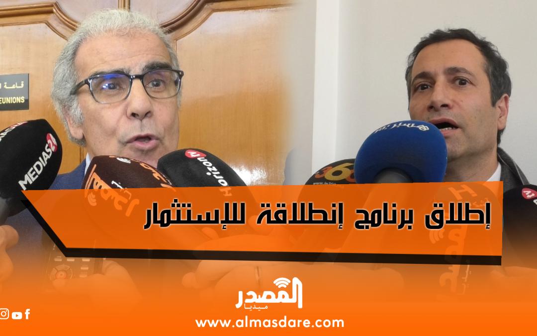 إطلاق برنامج إنطلاقة بحضور ولاة المغرب