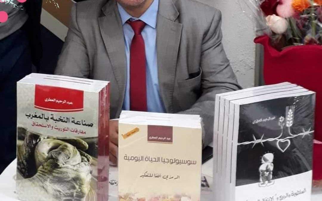 """جديد الدكتور عبد الرحيم العطري.. كتاب عن السلطوية والربيع و""""الانتقال العسير"""""""