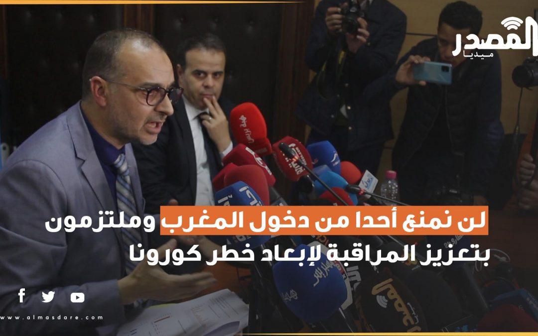 مديرية الأوبئة: لن نمنع أحدا من دخول المغرب وملتزمون بتعزيز المراقبة لإبعاد خطر كورونا