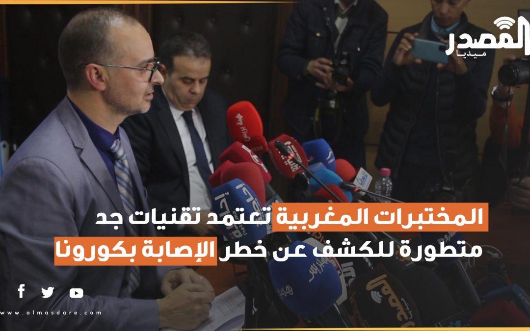 مديرية الأوبئة: المختبرات المغربية تعتمد تقنيات جد متطورة للكشف عن خطر الإصابة بكورونا