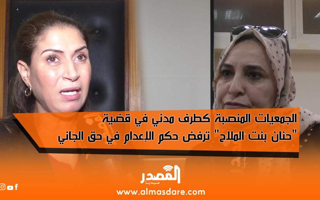 """الجمعيات المنصبة كطرف مدني في قضية """"حنان بنت الملاح"""" ترفض حكم الإعدام في حق الجاني"""
