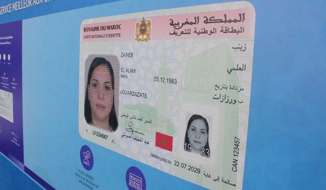 إطلاق عملية استثنائية لإنجاز البطائق الوطنية للتعريف لفائدة مغاربة العالم