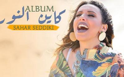"""سحر الصديقي تدشن عودتها للساحة الغنائية بألبوم جديد وتطرح أغنية """"صوفينا"""" + فيديو"""