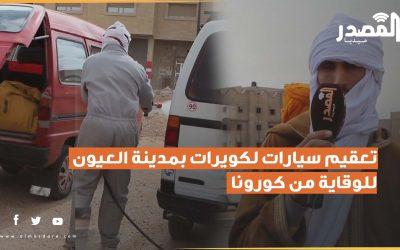 تعقيم سيارات لكويرات بمدينة العيون للوقاية من كورونا