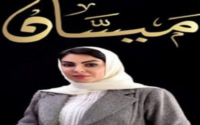 """""""ميسان فاشون"""" تصمم ملابس أنيقة تلائم المرأة العربية"""
