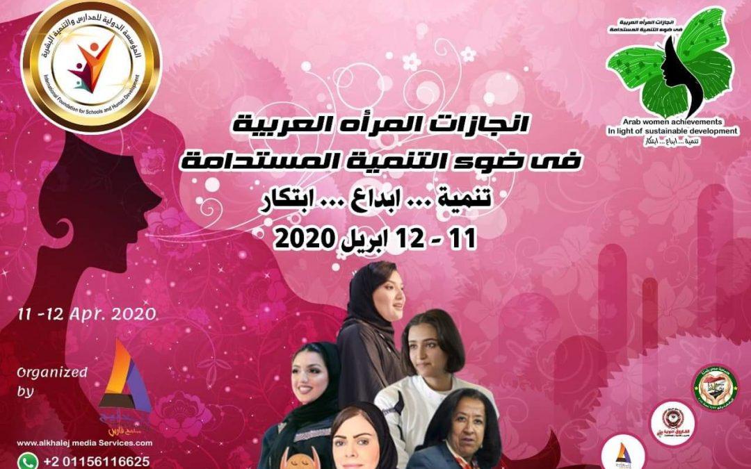 """انطلاق مؤتمر """"إنجازات المرأة العربية في ضوء التنمية المستدامة"""""""