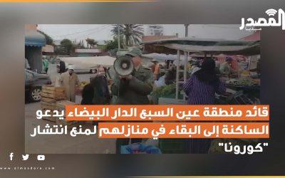 """قائد منطقة عين السبع الدار البيضاء يدعو الساكنة إلى البقاء في منازلهم لمنع انتشار """"كورونا"""""""