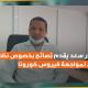 الدكتور سعد يقدم نصائح بخصوص نظافة المنزل لمواجهة فيروس كورونا