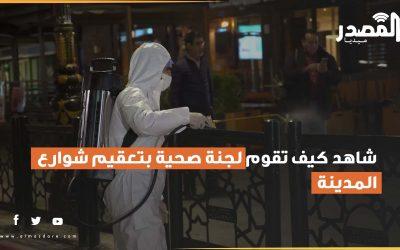 فيديو من مراكش..شاهد كيف تقوم لجنة صحية بتعقيم شوارع المدينة