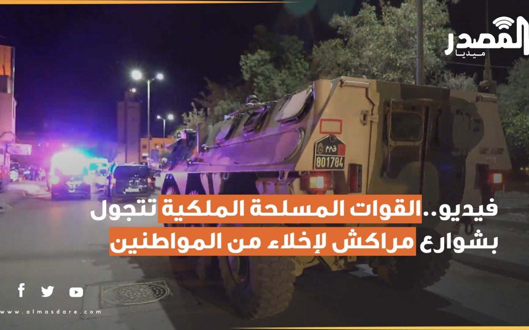 فيديو..القوات المسلحة الملكية تتجول بشوارع مراكش لإخلاءها من المواطنين