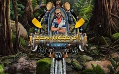 """رامز جلال يعود في شهر رمضان لهذا العام بمقلب """"رامز مجنون رسمي"""""""