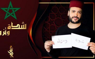 """مروان حاجي يبعث رسائل الأمل والتفاؤل إلى المغاربة في زمن """"كورونا"""" في أغنية """"شدة وتزول"""" + فيديو"""