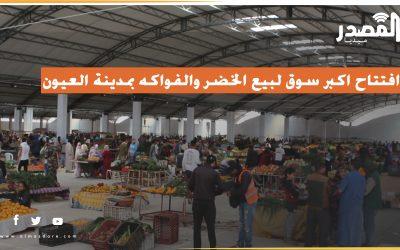 افتتاح اكبر سوق لبيع الخضر والفواكه بالمغرب بمدينة العيون