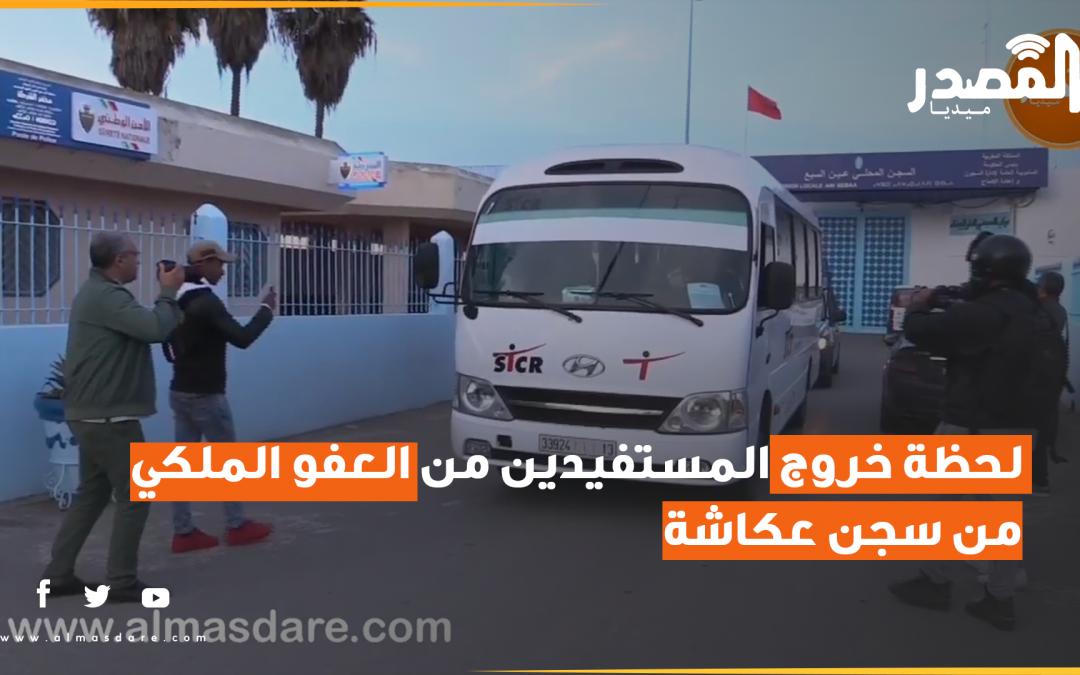 بالفيديو : لحظة خروج المستفيدين من العفو الملكي من سجن عكاشة