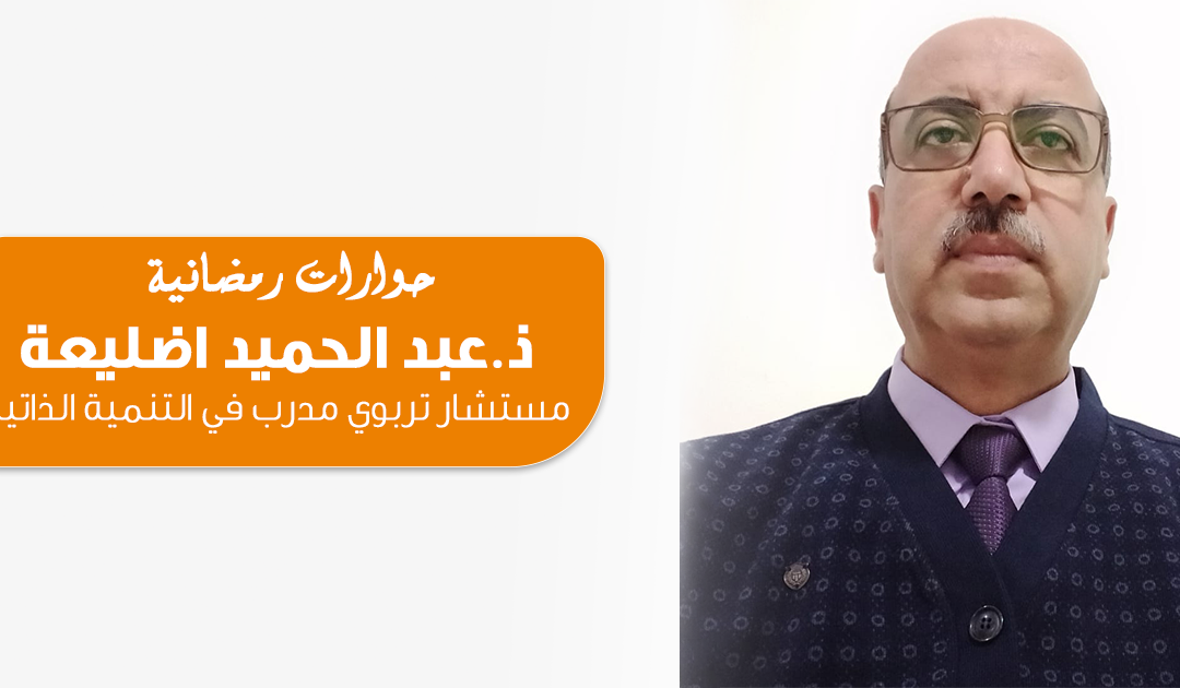 المستشار التربوي  عبد الحميد اضليعة : البعض يحمل صفة مدرب تنمية يفتقرون للكفاية الأخلاقية