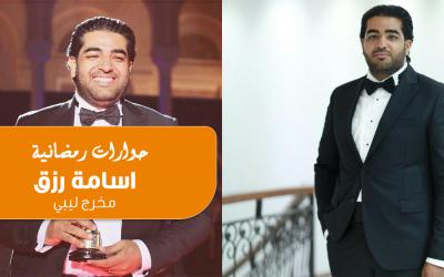 """المخرج الليبي """"أسامة رزق"""": الدراما والسينما الليبية عانتا كثيرا طيلة 42 سنة الماضية"""