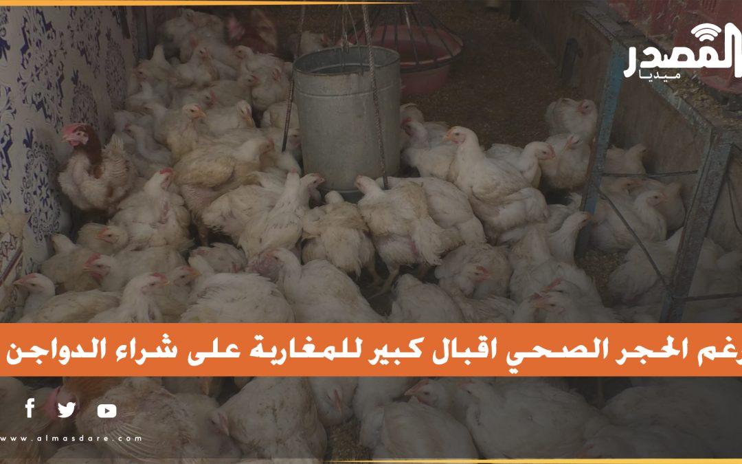 رغم الحجر الصحي اقبال كبير للمغاربة على شراء الدواجن لليلة 27 من رمضان