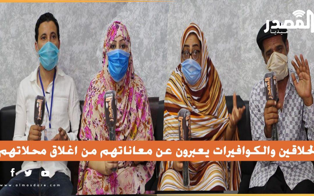 الحلاقين والكوافيرات يعبرون عن معاناتهم من اغلاق محلاتهم