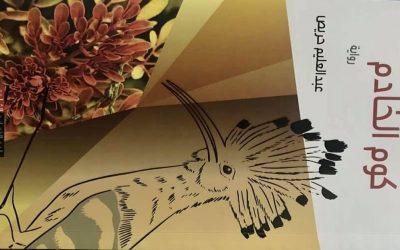 """رواية """"كوم الخادم"""" للكاتب المصري عبدالعليم حريص ملحمة تجسد عوالم خفية في القرى المصرية"""