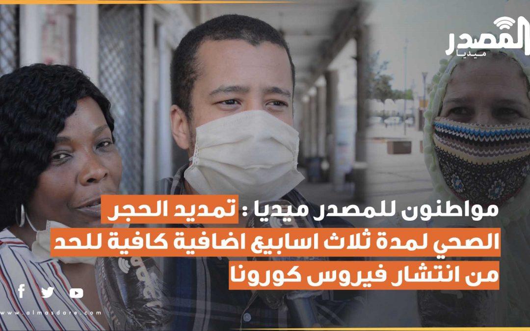مواطنون للمصدر ميديا : تمديد الحجر الصحي لمدة ثلاث اسابيع اضافية كافية للحد من انتشار فيروس كورونا