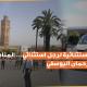 جنازة استثنائية لرجل استثنائي… المناضل  عبد الرحمان اليوسفي