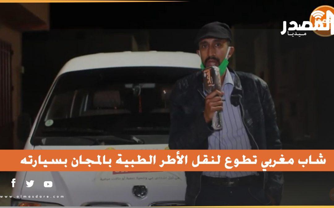 شاب مغربي تطوع لنقل الأطر الطبية بالمجان بسيارته