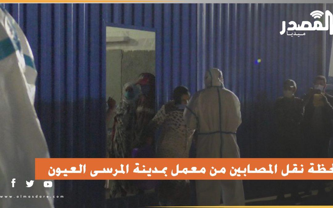 لحظة نقل المصابين بكورونا من معمل بمدينة المرسى العيون
