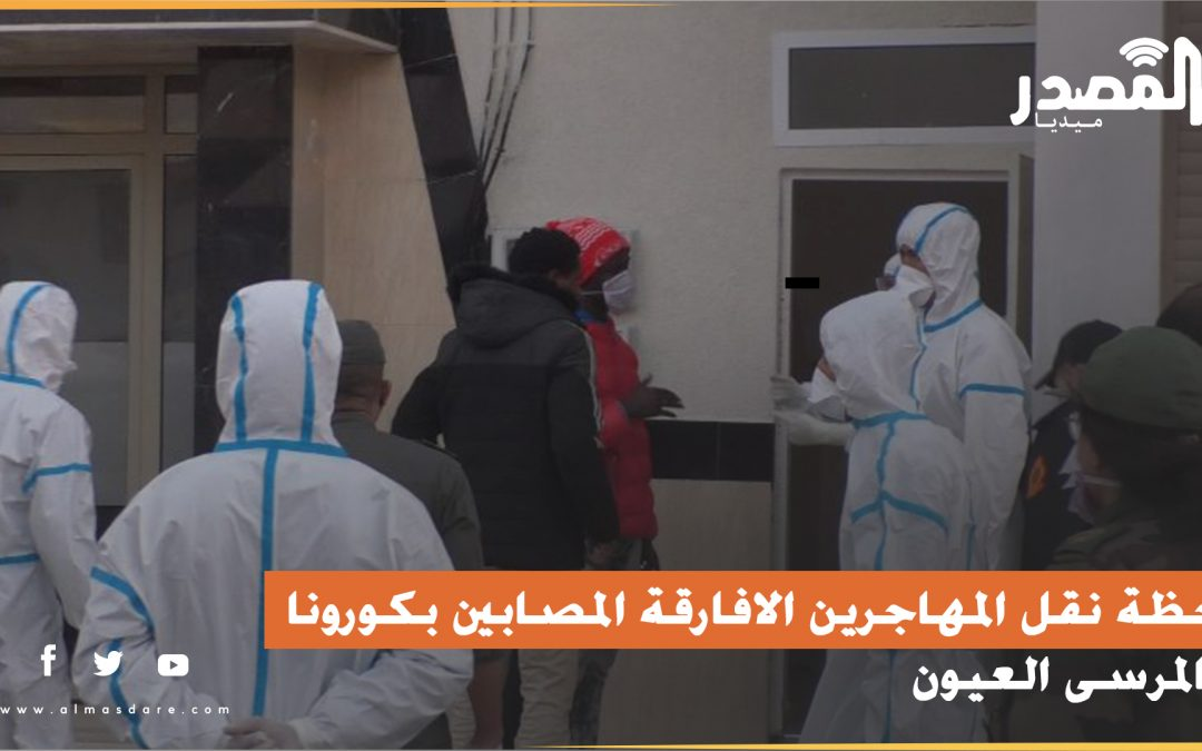 لحظة نقل المهاجرين الافارقة المصابين بكورونا بمدينة المرسى العيون
