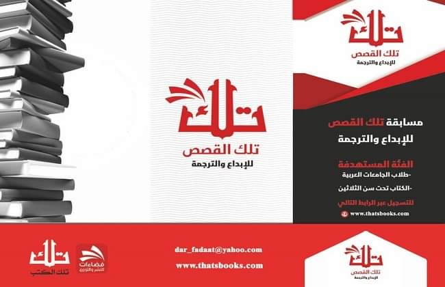 """اطلاق مسابقة """"تلك القصص"""" للقصة القصيرة العربية"""