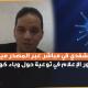 جواد الشفدي في مباشر عبر المصدر ميديا حول دور الإعلام في توعية حول وباء كورونا