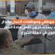 ودادية موظفي وموظفات العدل بالدار البيضاء يستشعرون نقص مادة الدم وينخرطون في حملة التبرع