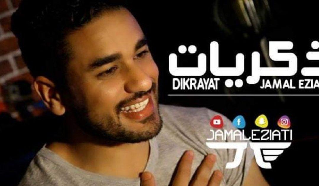 """جمال الزياتي يعود بـ """"ذكريات"""" ويفاجئ جمهوره بظهور مخالف"""