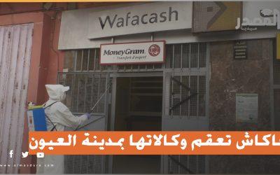 وفاكاش تعقم وكالاتها بمدينة العيون